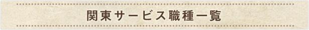 midashi_ichiran
