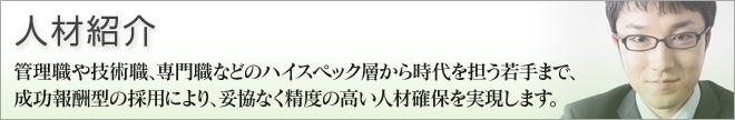 service_shoukai_ttl01