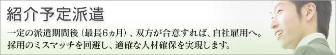 service_shoukaiyotei_ttl01