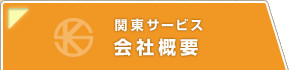 関東サービス概要のイメージ