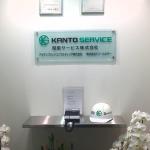 関東サービス