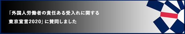 ASSC 東京宣言2020