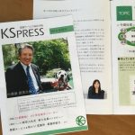 関東サービス株式会社第一回目社内報